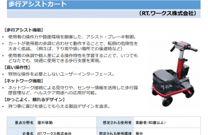 kaigo-robot-02
