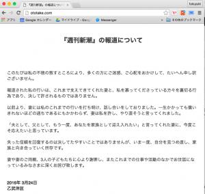 ototake-shazai